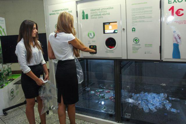 Η ανακύκλωση πάει με τις Σταθερές Συγκοινωνίες | tovima.gr