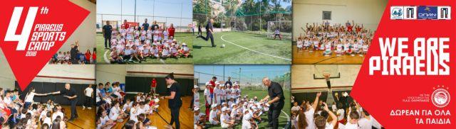 Πάνω από 1.000 μαθητές συμμετέχουν δωρεάν στο Piraeus Sports Camp   tovima.gr