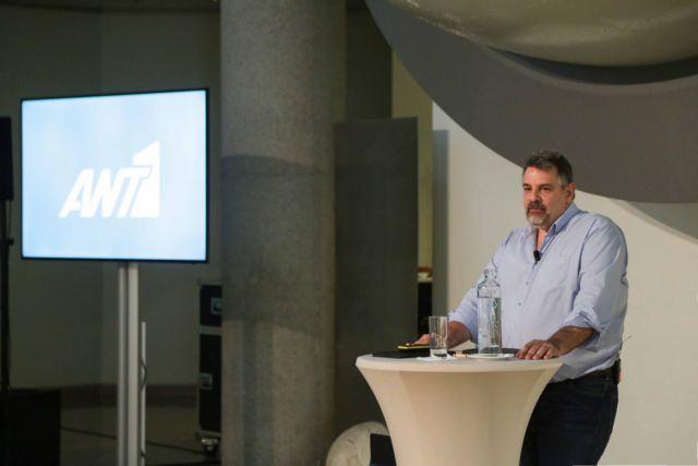 Ο ΑΝΤ1 άνοιξε τα χαρτιά του για την επόμενη σεζόν | tovima.gr