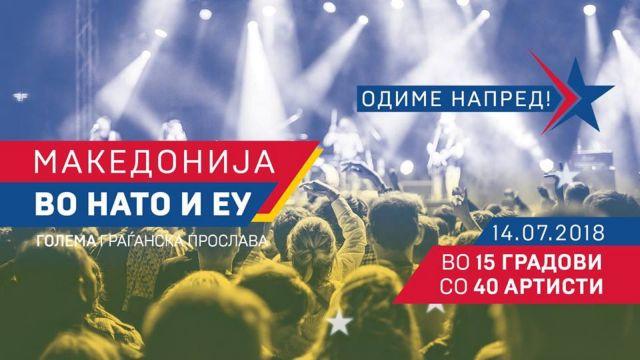 πΓΔΜ: Εντατικές προετοιμασίες για τα πάρτι σε 15 πόλεις για το ΝΑΤΟ | tovima.gr