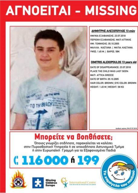 Μάτι : Αγνοείται ο 13χρονος Δημήτρης Αλεξόπουλος | tovima.gr