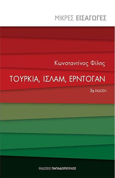 Η νέα ταυτότητα της Τουρκίας | tovima.gr