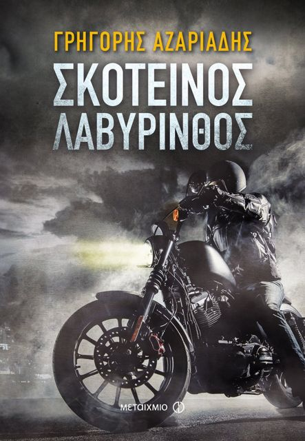 Εγκλήματα, από τον Μαραθώνα ως τη Λεμεσό | tovima.gr