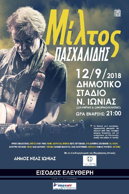 Συναυλίες σε Πεδίον του Αρεως και στο Δημοτικό Στάδιο Νέας Ιωνίας | tovima.gr