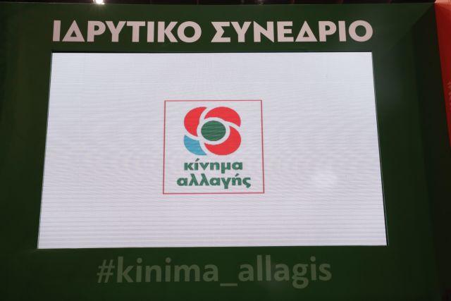 Οι θέσεις του Κινήματος Αλλαγής για τις συντάξεις | tovima.gr