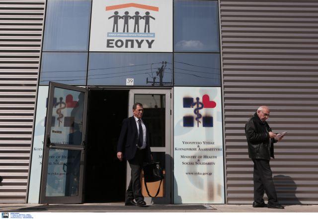 ΕΟΠΥΥ: Ετοιμάζει βάση δεδομένων για τους ασφαλισμένους | tovima.gr