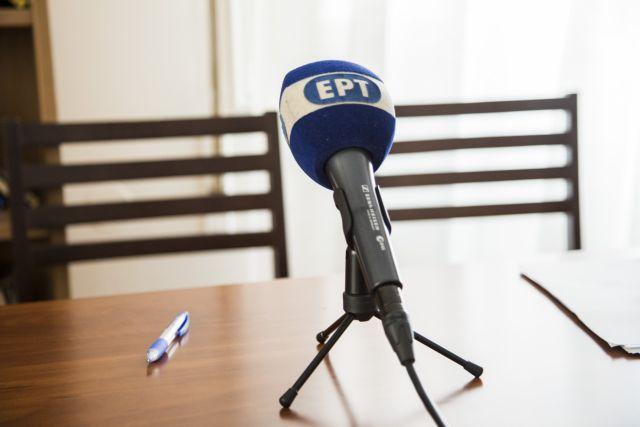 ΕΡΤ : Θα συνεχίσουμε να καλύπτουμε τις δραστηριότητες των πολιτικών αρχηγών | tovima.gr