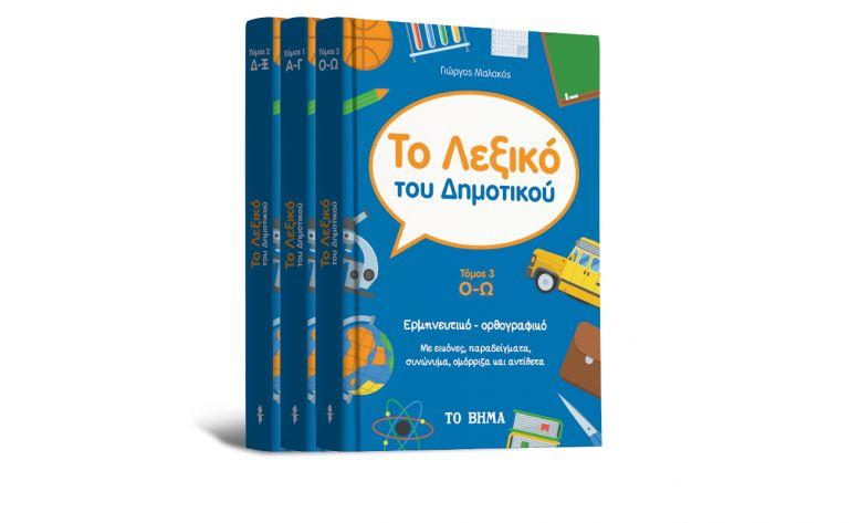 Με «Το Βήμα της Κυριακής», το «Λεξικό του Δημοτικού», Harper's Bazaar, Autohub και ΒHMAgazino | tovima.gr