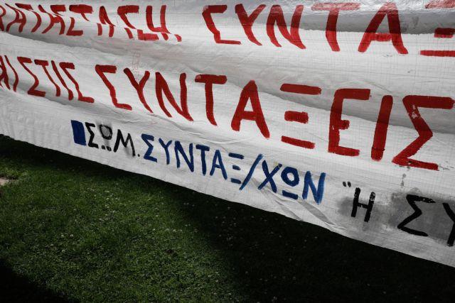 Την άρση των καθυστερήσεων στις συντάξεις χηρείας ζητούν 56 βουλευτές | tovima.gr