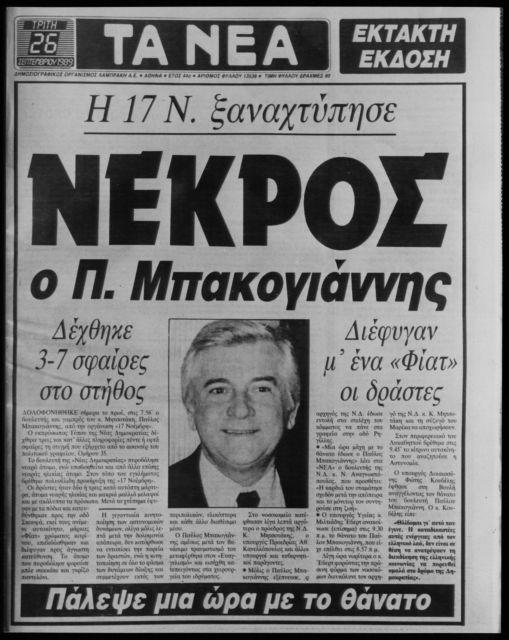 Εικοσιεννέα χρόνια από τη δολοφονία του Παύλου Μπακογιάννη   tovima.gr