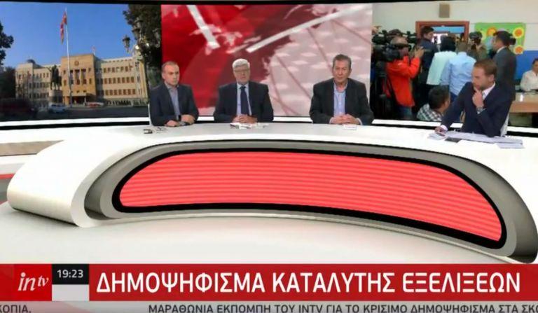 intv: Οι εξελίξεις και η ανάλυση του κρίσιμου δημοψηφίσματος στα Σκόπια | tovima.gr