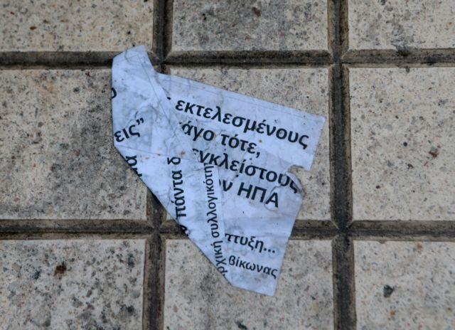 «Παρέμβαση» Ρουβίκωνα στο σπίτι του πρέσβη των ΗΠΑ   tovima.gr