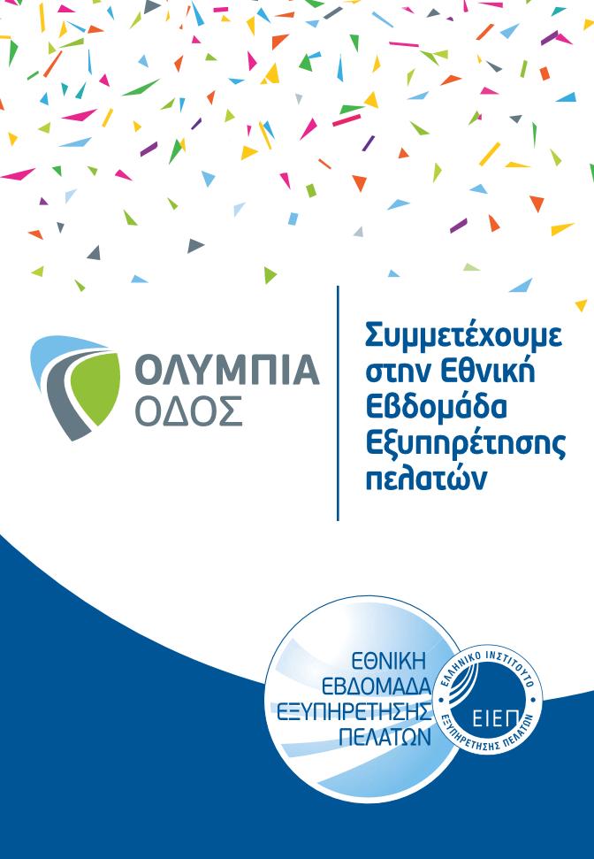 Η Ολυμπία Οδός γιορτάζει την Εθνική Εβδομάδα Εξυπηρέτησης Πελατών 2018 | tovima.gr