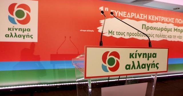 ΚΙΝΑΛ : Χωρίς όριο οι μεθοδεύσεις της κυβέρνησης για την επιλογή «ημετέρων» ως προϊσταμένων στο Δημόσιο | tovima.gr