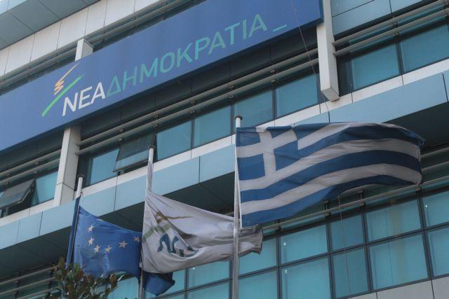 Νέα Δημοκρατία: Παρουσιάζεται το νέο της σήμα | tovima.gr