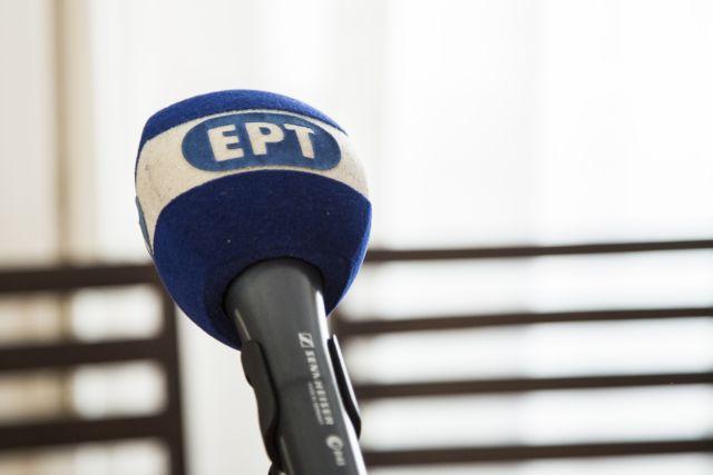 ΝΔ: Επερώτηση βουλευτών της για την ΕΡΤ | tovima.gr
