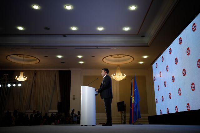 πΓΔΜ: Εναρξη διαδικασιών για την αλλαγή Συντάγματος | tovima.gr