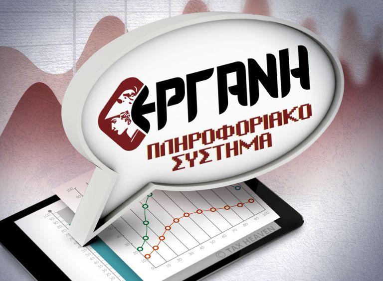 Εργάνη: Οι αναγγελίες προσλήψεων ανήλθαν σε 2.057.917 το 9μηνο του 2018 | tovima.gr