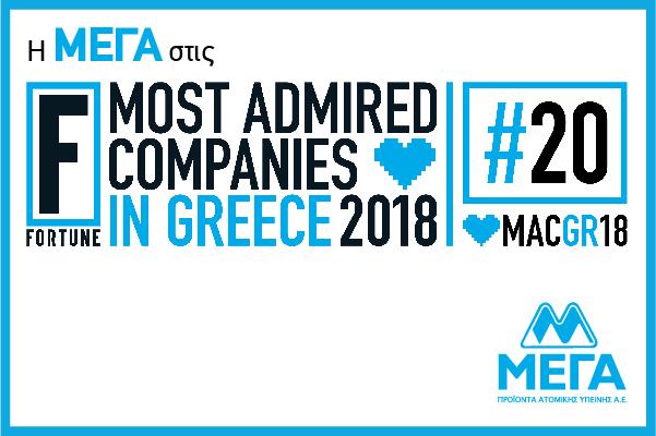 Η ΜΕΓΑ στις 20 πιο αξιοθαύμαστες εταιρείες της Ελλάδας | tovima.gr