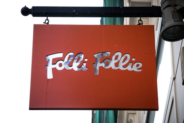 «Γύρω-γύρω όλοι» έπαιζε η Folli Follie | tovima.gr