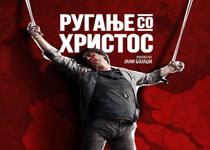 ΠΓΔΜ : Στους κινηματογράφους η προκλητική ταινία για τον Χριστό και τη Μακεδονία   tovima.gr