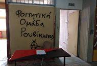 Φιλοσοφική Σχολή: Λουκέτο την Πέμπτη εξαιτίας Ρουβίκωνα