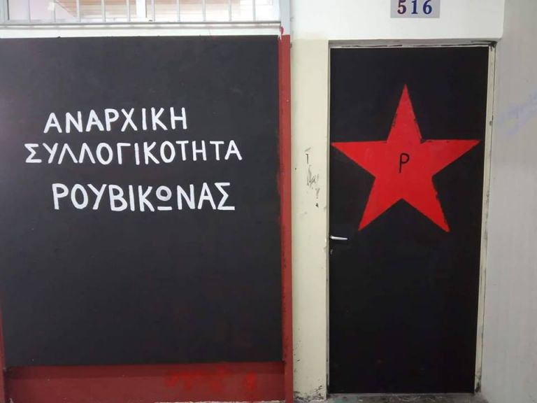 Ρουβίκωνας : Επανακατάληψη της αίθουσας 516 στη Φιλοσοφική | tovima.gr