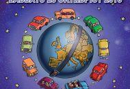 Ευρωπαϊκή Νύχτα Χωρίς Ατυχήματα: Tο αλκοόλ και η οδήγηση δεν πάνε μαζί