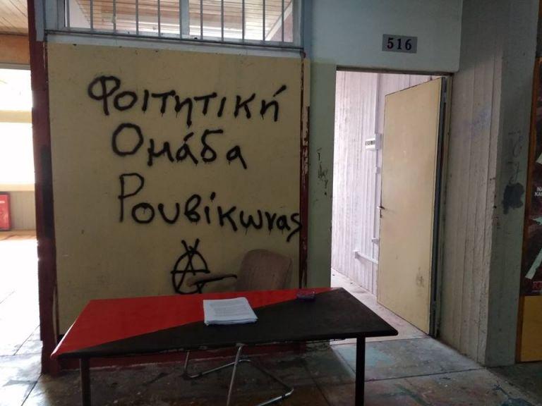 Ρουβίκωνας για τη Φιλοσοφική: «Ούτε βήμα πίσω, τώρα ξεκινάμε» | tovima.gr