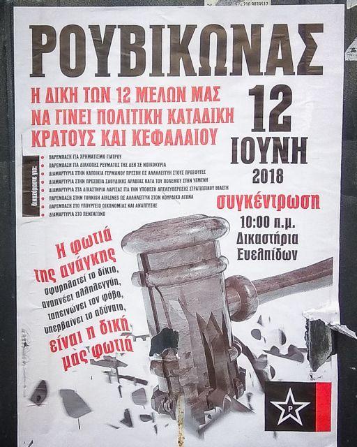 Μετά τον Ρουβίκωνα στην Φιλοσοφική Σχολή,  ήρθαν οι αγκυλωτοί σταυροί | tovima.gr