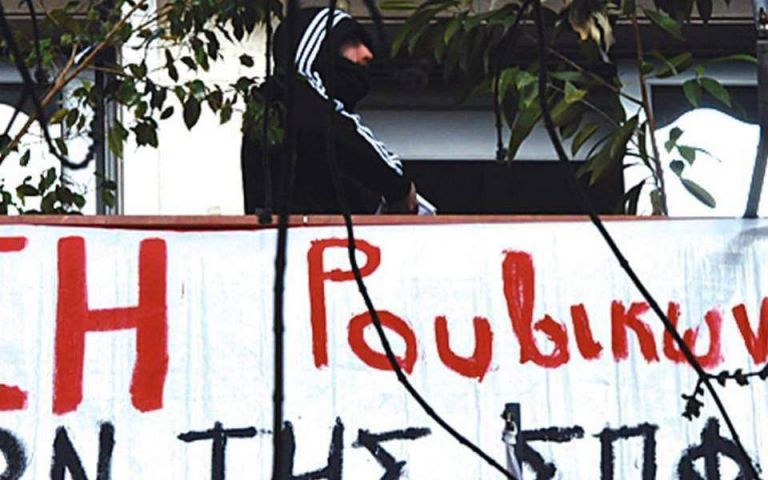 Ρουβίκωνας : Ανάληψη ευθύνης για την επίθεση στην πρεσβεία του Καναδά | tovima.gr