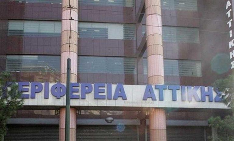 Περιφέρεια Αττικής: «Ουδεμία αύξηση χρεών» | tovima.gr