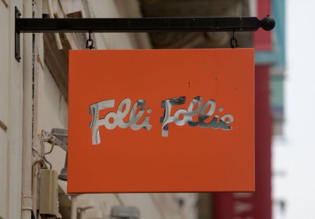 Υπόθεση Folli Follie: Δεσμεύονται οι λογαριασμοί του ορκωτού λογιστή και του οικονομικού διευθυντή | tovima.gr