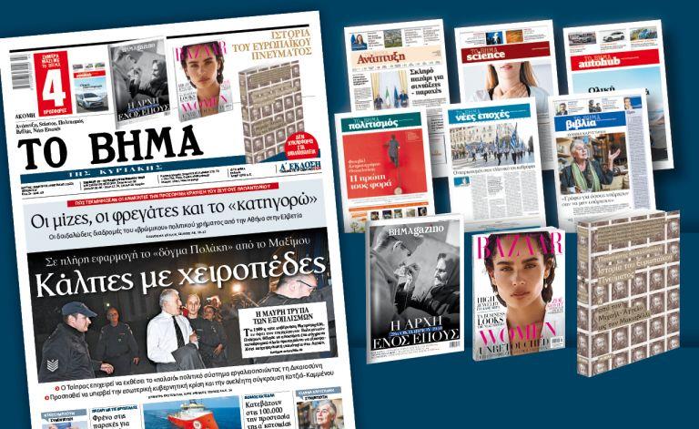 Διαβάστε στο «Βήμα της Κυριακής» που κυκλοφορεί εκτάκτως το Σάββατο | tovima.gr