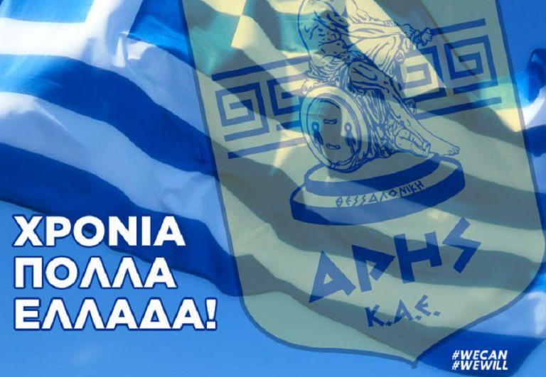 ΚΑΕ Άρης: «Χρόνια πολλά στην Ελλάδα μας»(pic) | tovima.gr