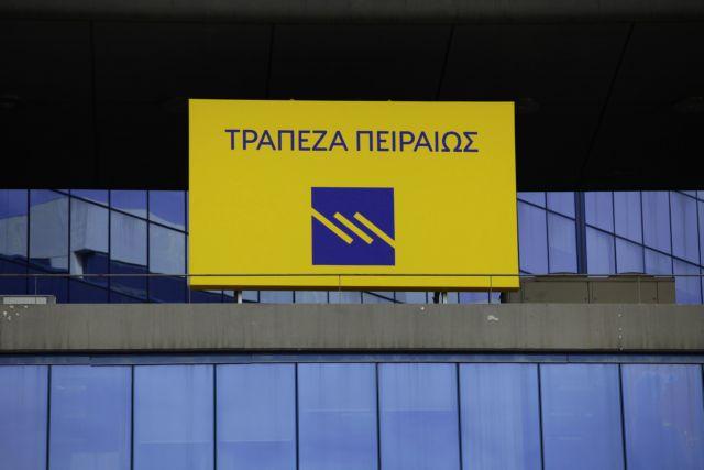 Τράπεζα Πειραιώς: Πρόταση βόμβα για εργασία 13 ημερών το μήνα | tovima.gr