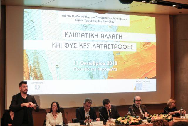 Ημερίδα για την κλιματική αλλαγή και τις φυσικές καταστροφές από την Περιφέρεια Αττικής | tovima.gr