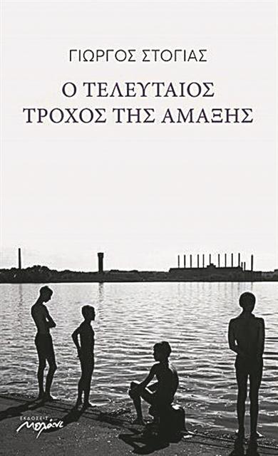 Τρεις στιγμές κρίσης | tovima.gr
