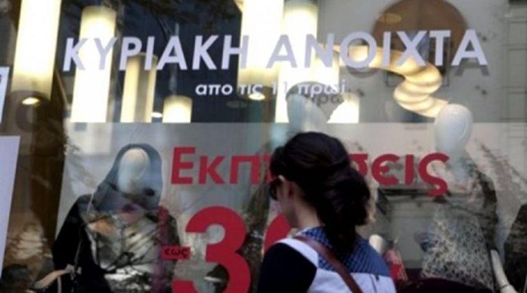 Ανοιχτά την Κυριακή τα μαγαζιά – Ενδιάμεσες εκπτώσεις   tovima.gr