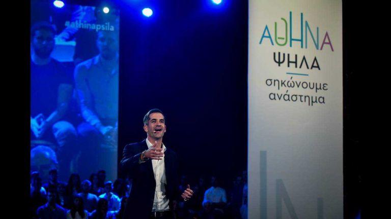 Ο Κώστας Μπακογιάννης ανακοίνωσε την υποψηφιότητά του για τον δήμο της Αθήνας | tovima.gr
