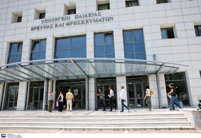 Συγκέντρωση μαθητών-εκπαιδευτικών στο υπουργείο Παιδείας | tovima.gr
