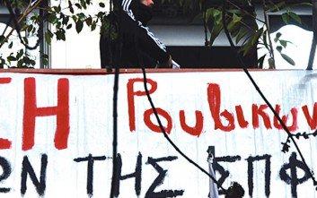 Economist: Πώς ο Ρουβίκωνας παραμένει ατιμώρητος | tovima.gr