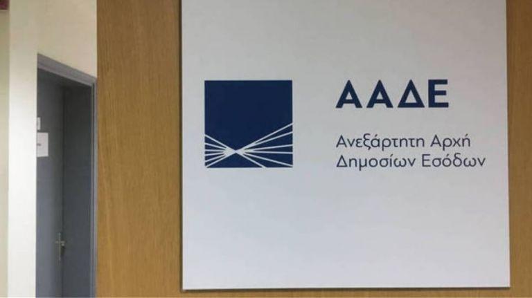Χαρτόσημο τέλος: Νέος φόρος στις συναλλαγές από την ΑΑΔΕ | tovima.gr