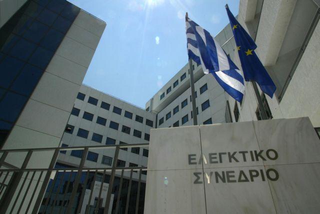 Εγκρίθηκε από το ΣτΕ η αύξηση των παρέδρων και των εισηγητών στο Ελεγκτικό Συνέδριο | tovima.gr