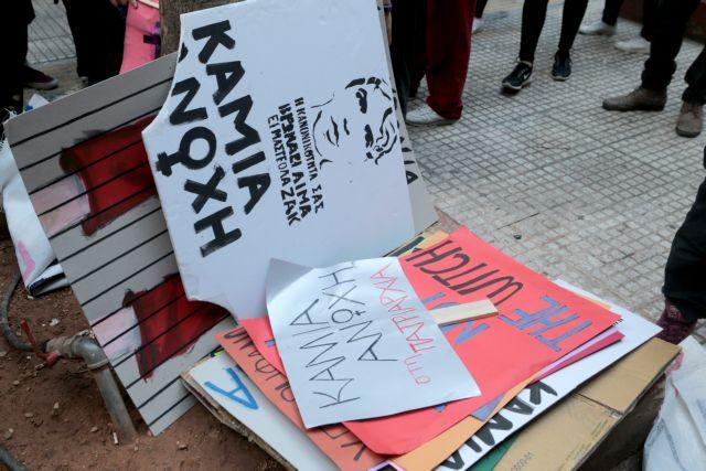 Πορεία στο κέντρο της Αθήνας κατά της έμφυλης βίας | tovima.gr