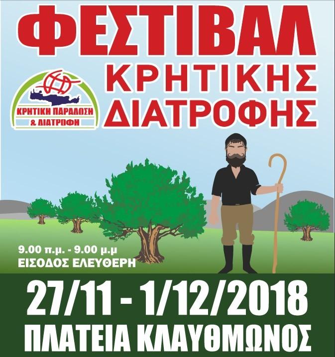 Κρητικό ραντεβού στην Κλαυθμώνος | tovima.gr