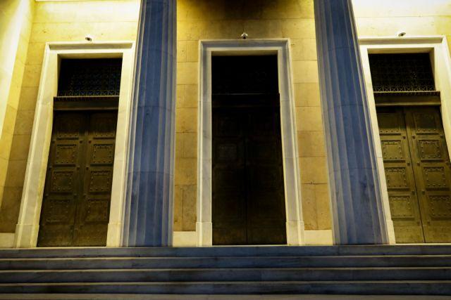 Εκδήλωση του ΕΛΙΑΜΕΠ και της Τράπεζας της Ελλάδος με θέμα: «Κρίση και Διαρθρωτικές Μεταρρυθμίσεις» | tovima.gr