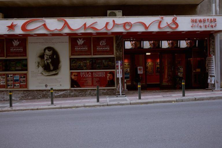 «Αλκυονίδα»:  Προσπάθειες για τη διατήρηση χρήσης της ιστορικής κινηματογραφικής αίθουσας | tovima.gr