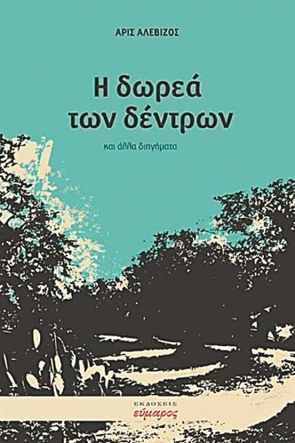 Ξεγελώντας τον θάνατο | tovima.gr