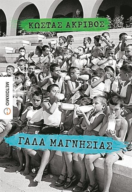 Ενα διά βίου εφηβικό τραύμα | tovima.gr